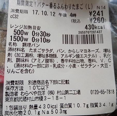 セブンイレブン「バター香るふんわりたまごサンド(260円)」の原材料・カロリー