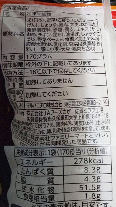 ファミリーマート「和風仕立ての鶏ごぼうごはん(133円)」の原材料・カロリー
