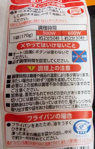 ファミリーマート「和風仕立ての鶏ごぼうごはん(133円)」調理方法