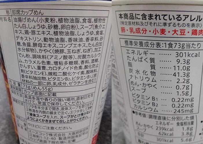 セブンイレブン「スープが決め手の濃厚煮干醤油(138円)」の原材料・カロリー