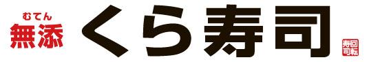 国民が選ぶ「くら寿司」の人気メニューランキング