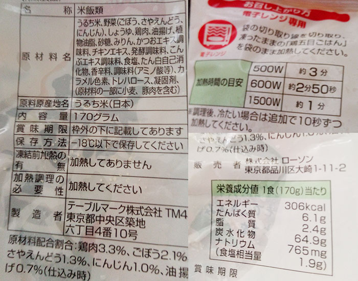 100円ローソン「鶏五目ごはん(108円)」原材料名・カロリー