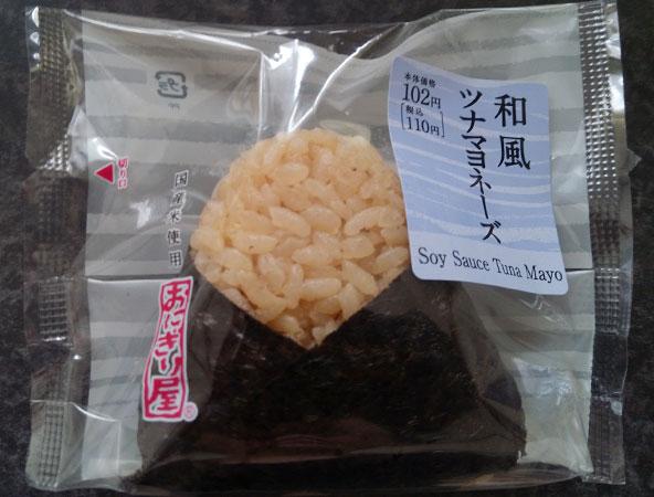 和風ツナマヨネーズおにぎり(110円)