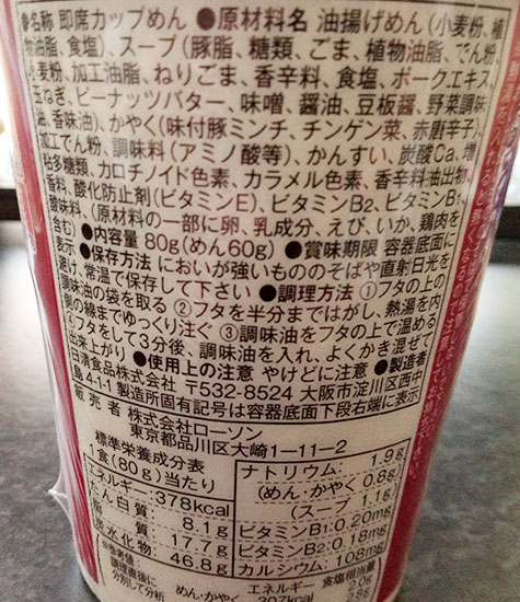 ローソン「担々麺(138円)」の原材料・カロリー