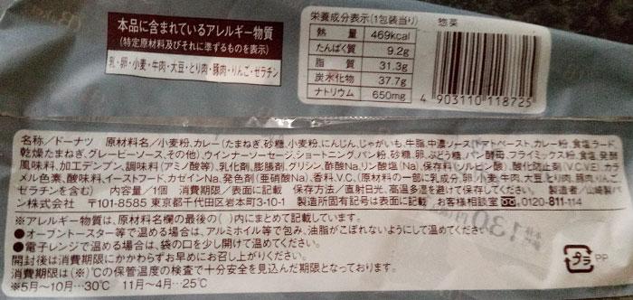 ローソン「あら挽きウインナー&カレー(140円)」の原材料名・カロリー