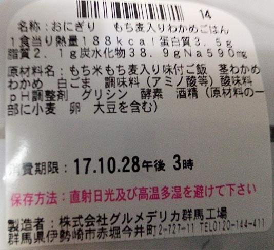 ローソン「もち麦入り わかめごはんおにぎり(120円)」原材料名・カロリー