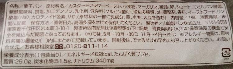 ファミリーマート「たっぷりクリームデニッシュ(100円)」原材料名・カロリー