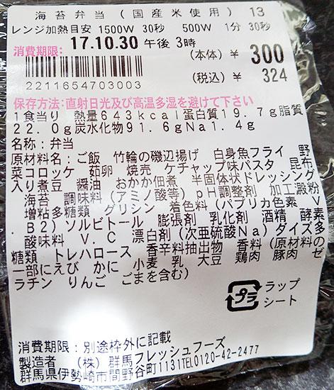 100円ローソン「海苔弁当(324円)」原材料名・カロリー
