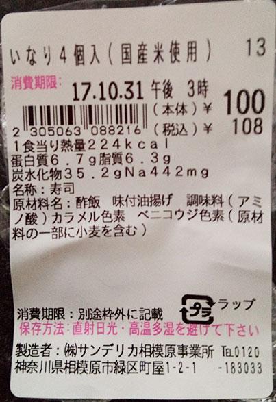 100円ローソン「いなり寿司[4個入り](108円)」原材料名・カロリー