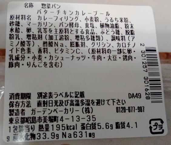 セブンイレブン「バターチキンカレーブール(138円)」の原材料・カロリー