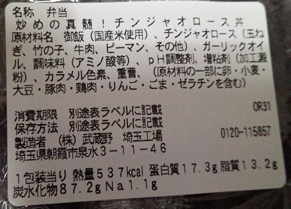 セブンイレブン「炒めの神髄!チンジャオロース丼(498円)」原材料名・カロリー