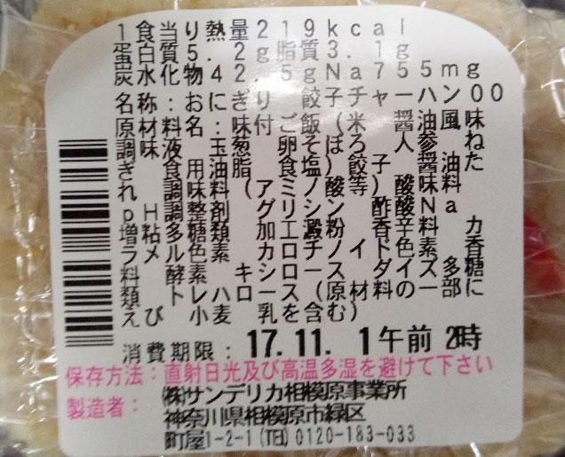 100円ローソン「餃子とチャーハンおにぎり(108円)」原材料名・カロリー