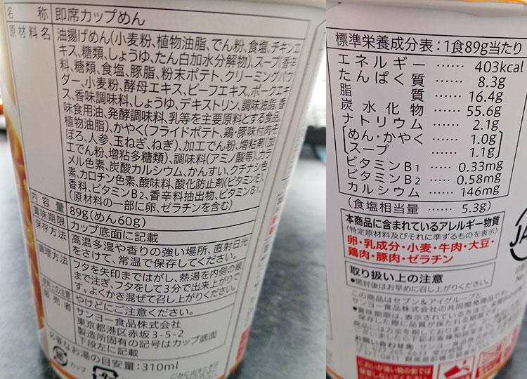 充実具材のカレーヌードル(98円)