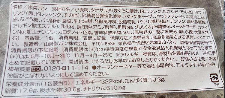 ファミリーマート「2色パン[ツナ&たまご](138円)」原材料名・カロリー