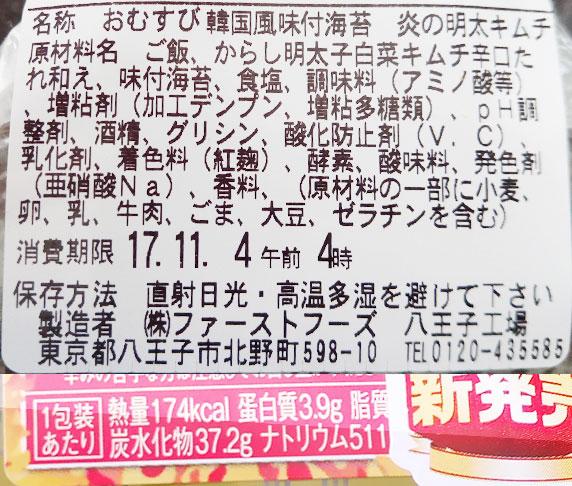 ファミリーマート「韓国風味付海苔 炎の明太キムチ(130円)」原材料名・カロリー