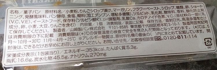 ファミリーマート「アップルクリームデニッシュ(115円)」原材料名・カロリー