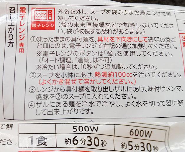 セブンイレブン「具付きつけ麺(240円)」の作り方