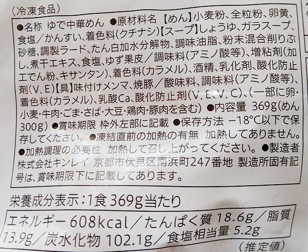 セブンイレブン「具付きつけ麺(240円)」の原材料・カロリー