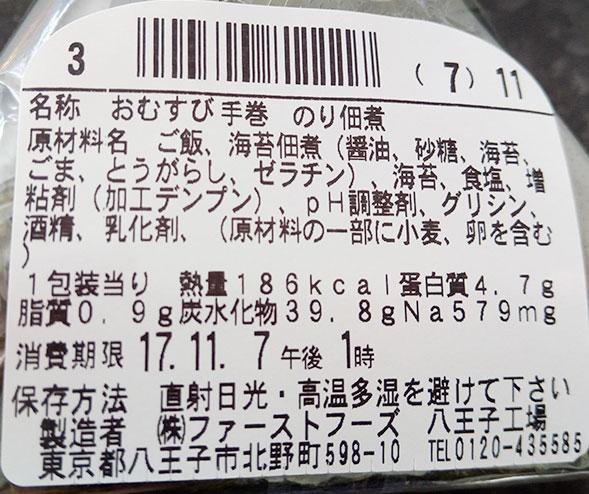 ファミリーマート「のり佃煮おむすび(108円)」原材料名・カロリー