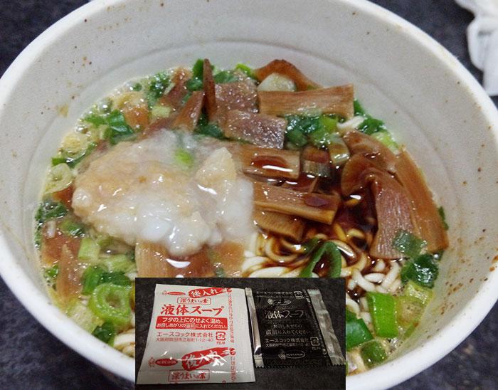 後入れ液体スープ2袋投入