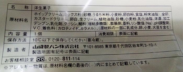 ファミリーマート「ダブルクリームサンド[ホイップ&カスタード](135円)」原材料名