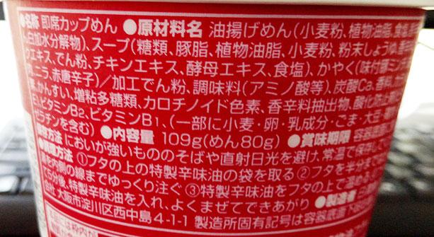 ファミリーマート「味仙 台湾ラーメンビッグ(216円)」の原材料