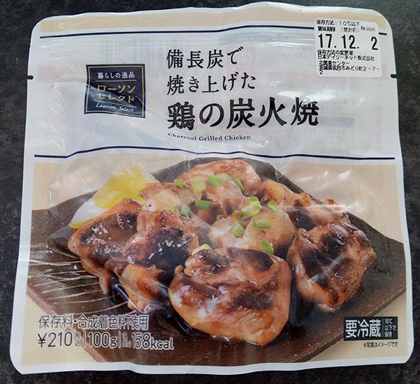 [備長炭で焼き上げた]鶏の炭火焼(210円)
