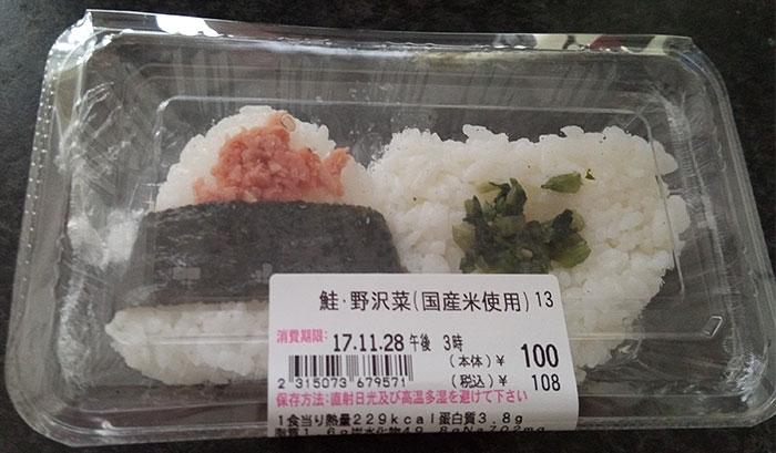 おにぎり2個入り[鮭・野沢菜](108円)