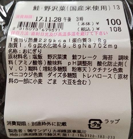 100円ローソン「おにぎり2個入り[鮭・野沢菜](108円)」原材料名・カロリー