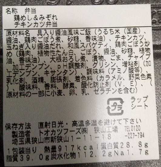 ファミマ「鶏めし&みぞれチキンカツ弁当(498円)」原材料名・カロリー