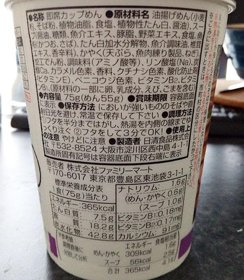 ファミマ「鰹だし香る天ぷらそば(142円)」の原材料・カロリー