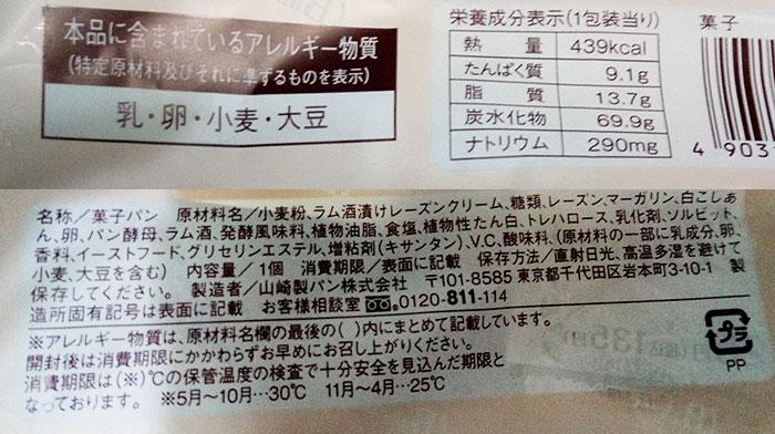 ローソン「ふわふわラムレーズンブレッド(135円)」の原材料名・カロリー