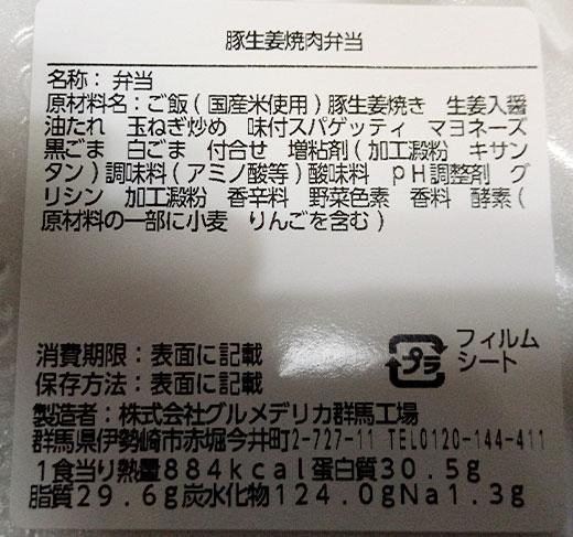 ローソン「豚生姜焼肉弁当(498円)」原材料名・カロリー