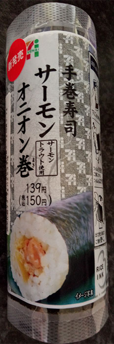 手巻寿司 サーモンオニオン巻(150円)