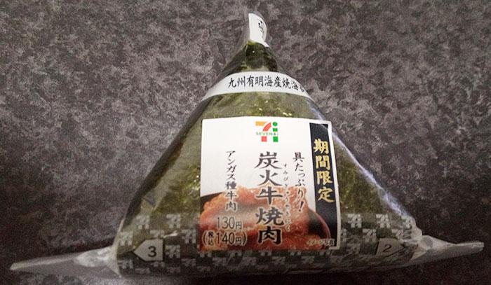 具たっぷり手巻炭火牛焼肉おにぎり(140円)