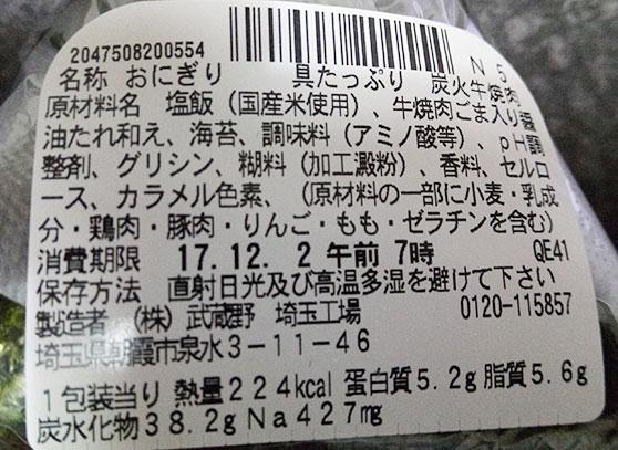 セブンイレブン「手巻炭火牛焼肉おにぎり(140円)」原材料名・カロリー