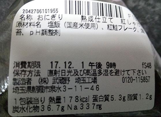 セブンイレブン「手巻おにぎり 熟成仕立て紅しゃけ(140円)」原材料名・カロリー