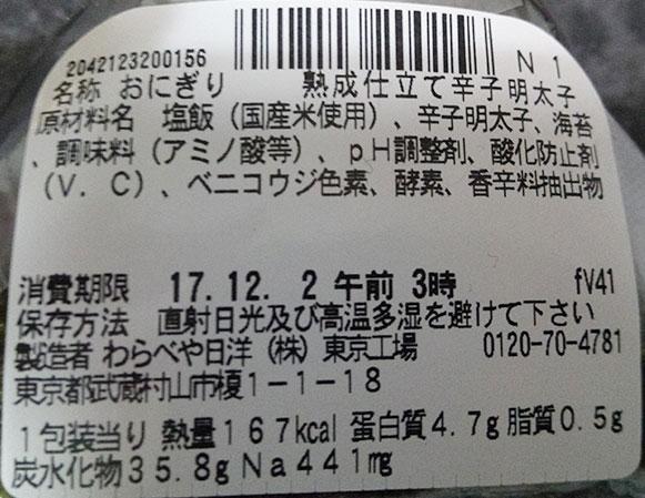 セブンイレブン「手巻おにぎり 熟成仕立て辛子明太子(140円)」原材料名・カロリー