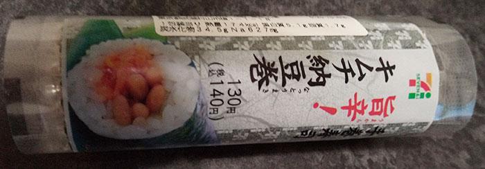 手巻寿司 旨辛!キムチ納豆巻(140円)