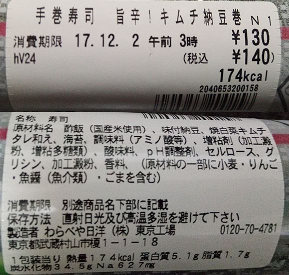 セブンイレブン「手巻寿司 サーモンオニオン巻(150円)」原材料名・カロリー