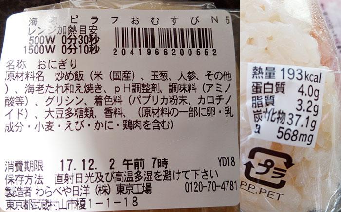 セブンイレブン「海老ピラフおむすび(140円)」原材料名・カロリー