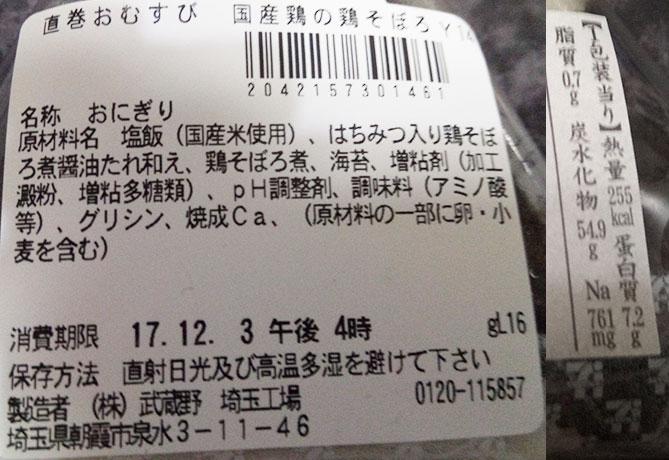 セブンイレブン「直巻おむすび 国産鶏の鶏そぼろ(150円)」原材料名・カロリー