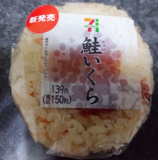 鮭いくらおむすび(150円)