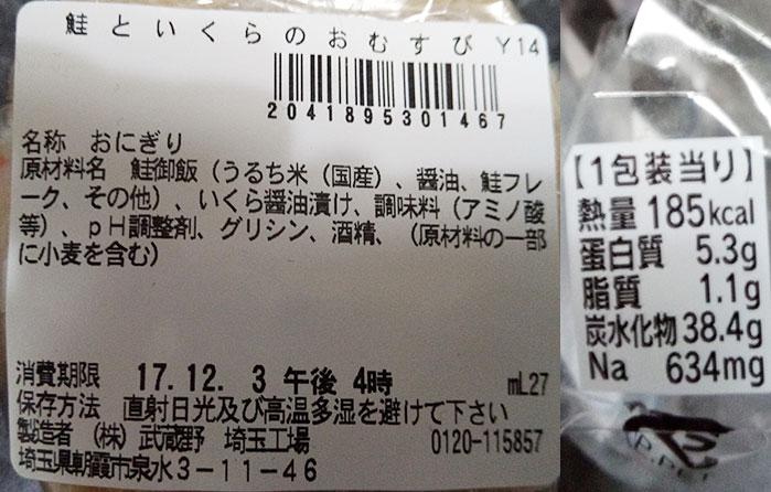 セブンイレブン「鮭いくらおむすび(150円)」原材料名・カロリー