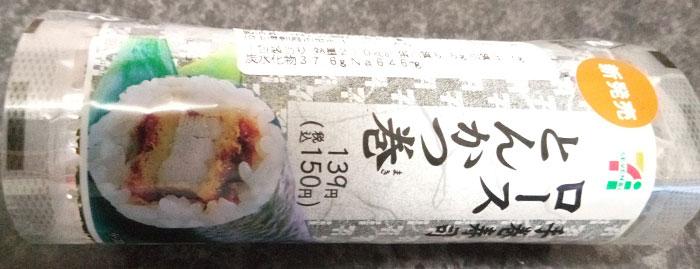 手巻寿司 ロースとんかつ巻(150円)