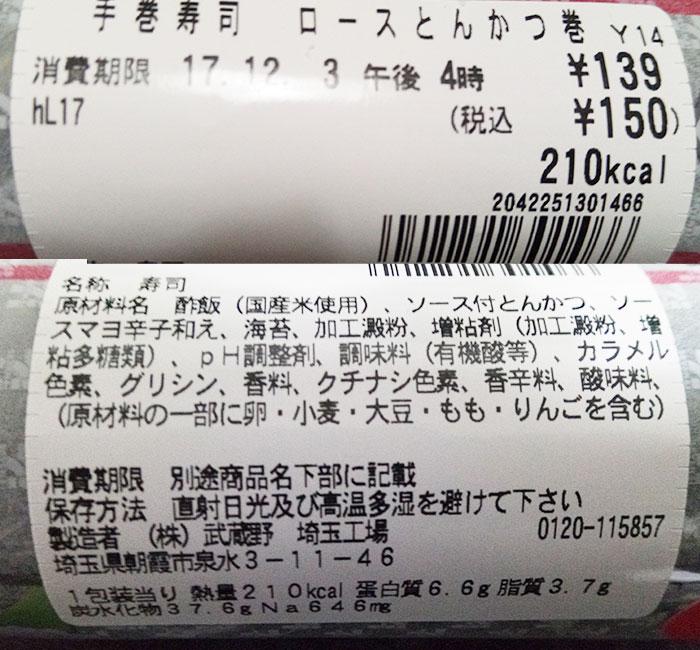 セブンイレブン「手巻寿司 ロースとんかつ巻(150円)」原材料名・カロリー
