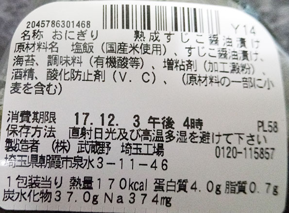 セブンイレブン「手巻おにぎり 熟成すじこ醤油漬け(150円)」原材料名・カロリー