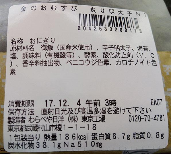セブンイレブン「金のおむすび 炙り明太子(210円)」原材料名・カロリー