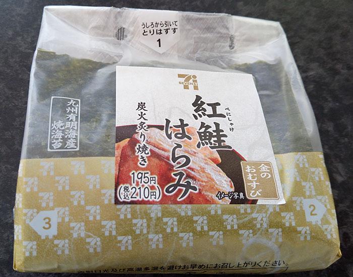 金のおむすび 炭火で炙った紅鮭はらみ(210円)