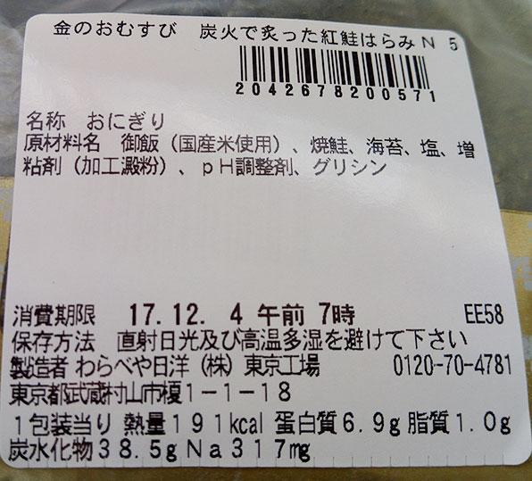 セブンイレブン「金のおむすび 炭火で炙った紅鮭はらみ(210円)」原材料名・カロリー